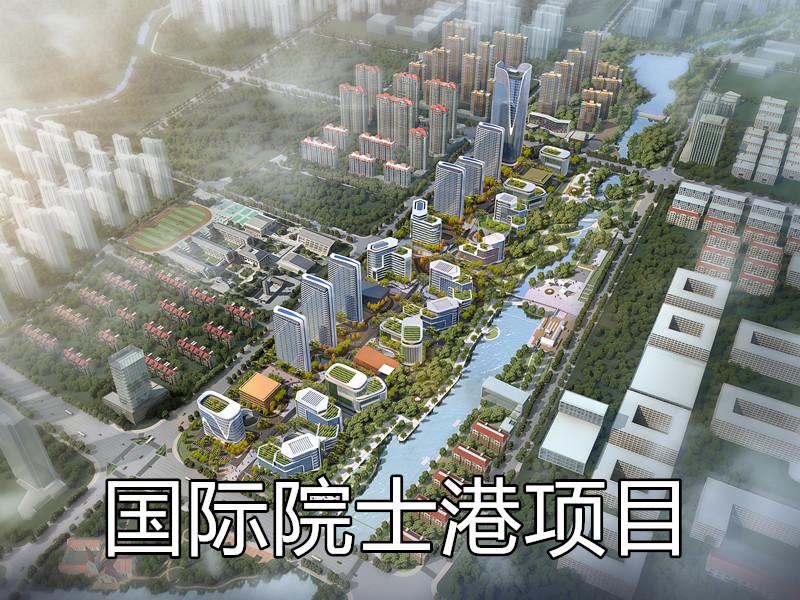青岛国际院士港项目